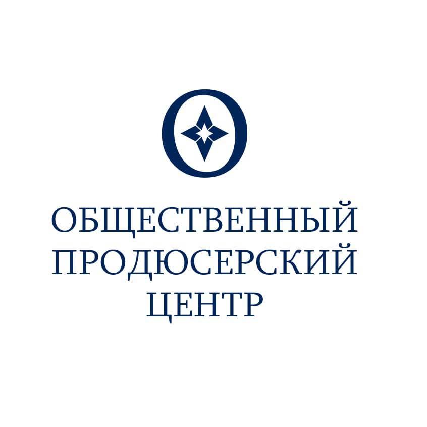 Общественный Продюсерский Центр