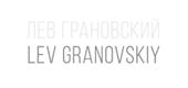 Lev Granovskiy