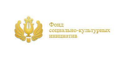 Фонд социально-культурных инициатив